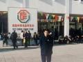 首届中国食品博览会