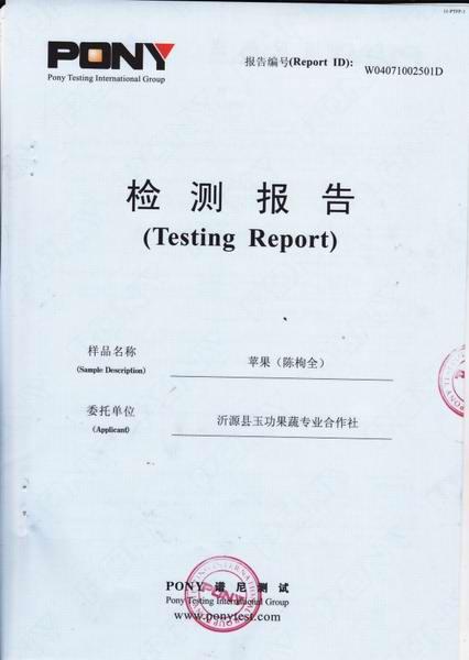 玛尼情歌口琴曲谱-谱尼检测报告