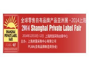 全球零售自有品牌产品亚洲展—2014上海