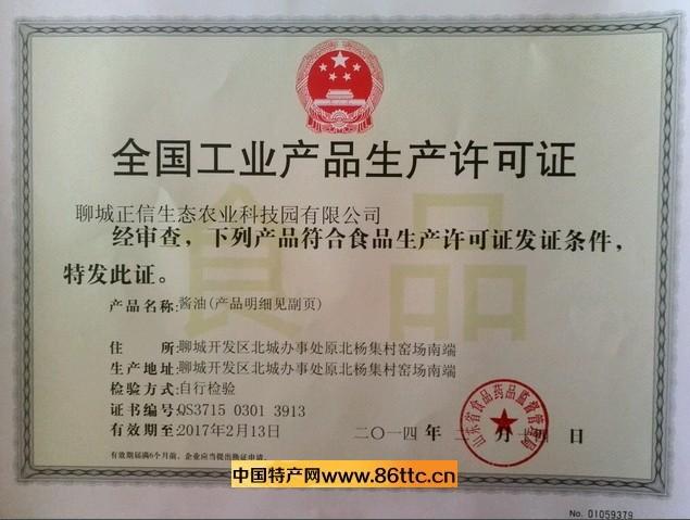 全国工业产品生产许可证【酱油】