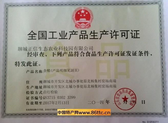 全国工业产品生产许可证【食醋】