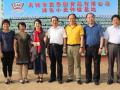 国务院参事刘志仁等领导到麦香园小麦基地考察