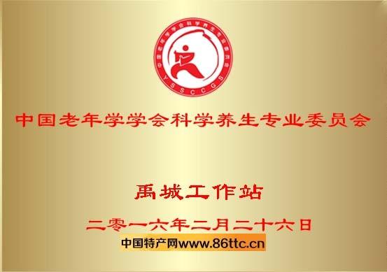 中国科学养生委员会禹城工作站