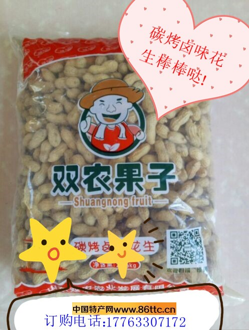 2.5kg卤味花生_袋