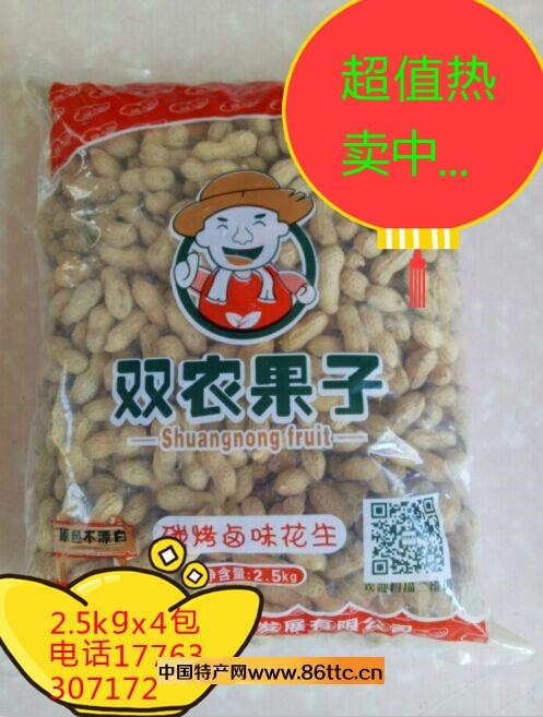 2.5kg卤味花生_2