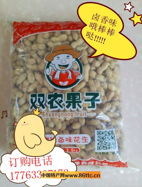 2.5kg卤味花生_副本3