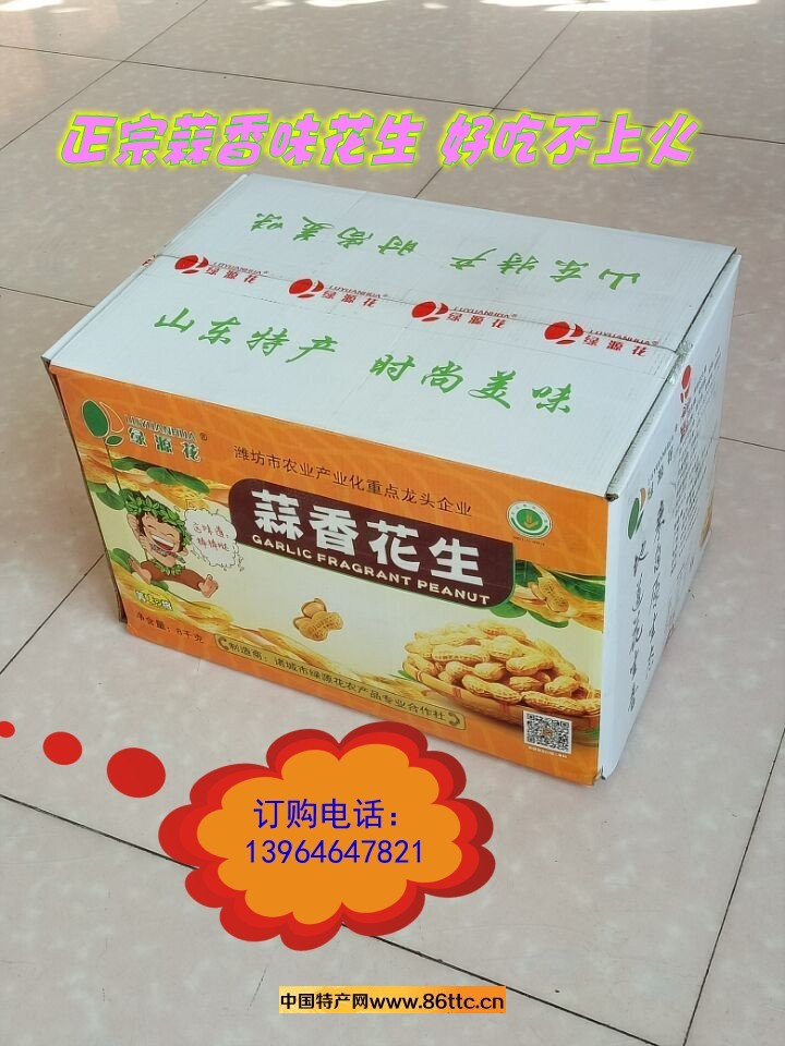 蒜香8kg箱装(96元)