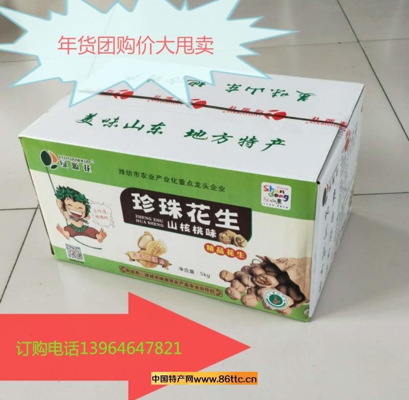 2.5kgx2核桃味花生(70元)_看图王
