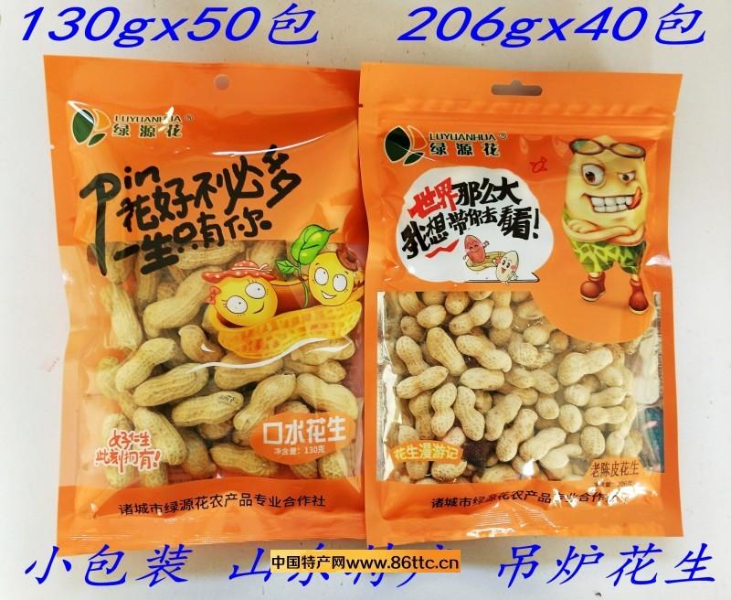 130gx50包口水花生_conew1